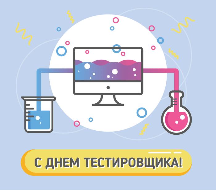 Красивые картинки С Днем тестировщика в России (5)