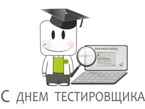 Красивые картинки С Днем тестировщика в России (7)