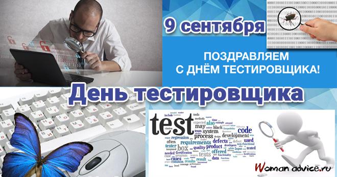Красивые картинки С Днем тестировщика в России (8)