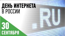 Красивые картинки на День интернета в России (1)