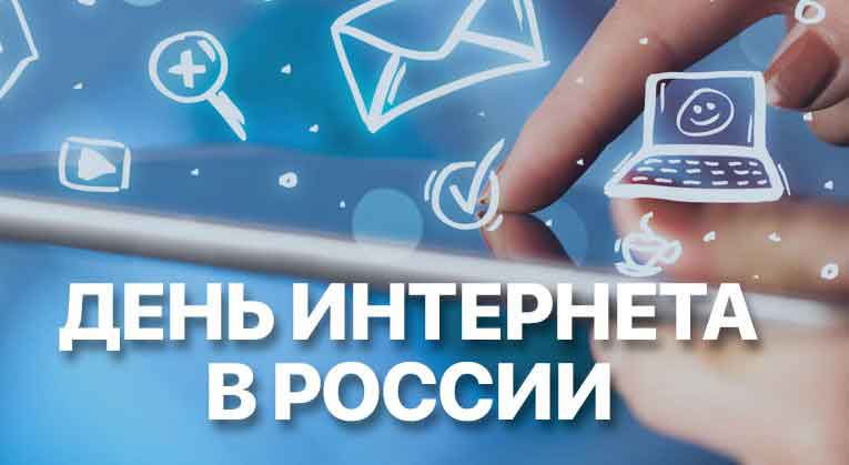 Красивые картинки на День интернета в России (12)