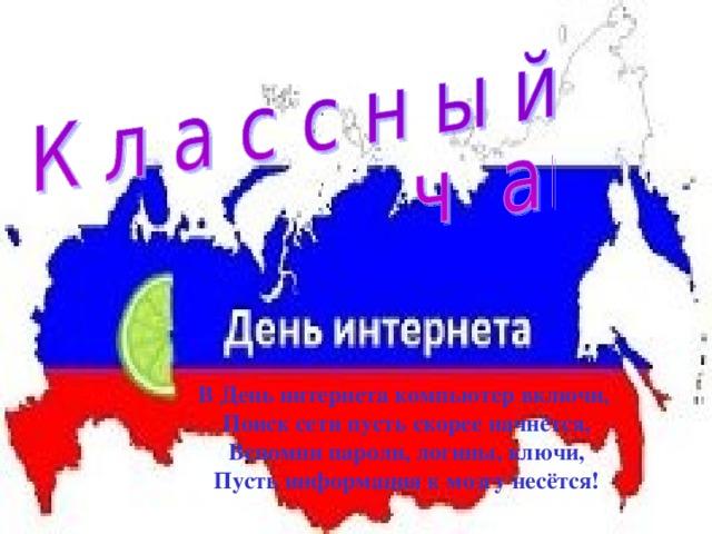 Красивые картинки на День интернета в России (18)