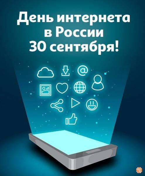 Красивые картинки на День интернета в России (20)