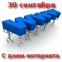 Красивые картинки на День интернета в России (3)