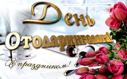 Красивые картинки на День отоларинголога (1)