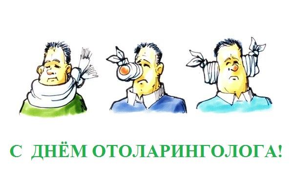 Новому году, прикольные картинки про лор врачей