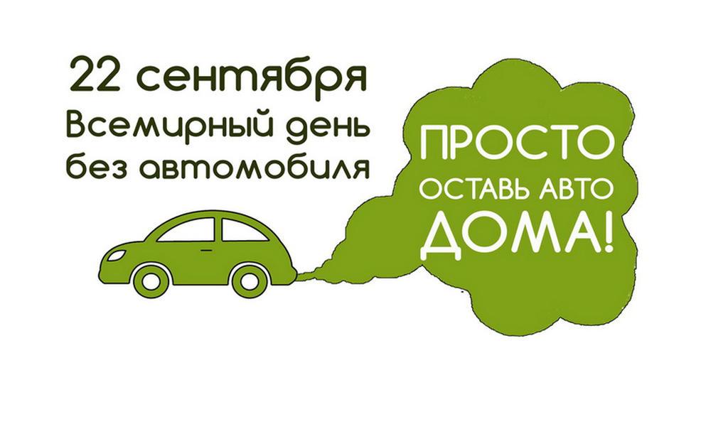 Красивые картинки на всемирный день без автомобиля (1)