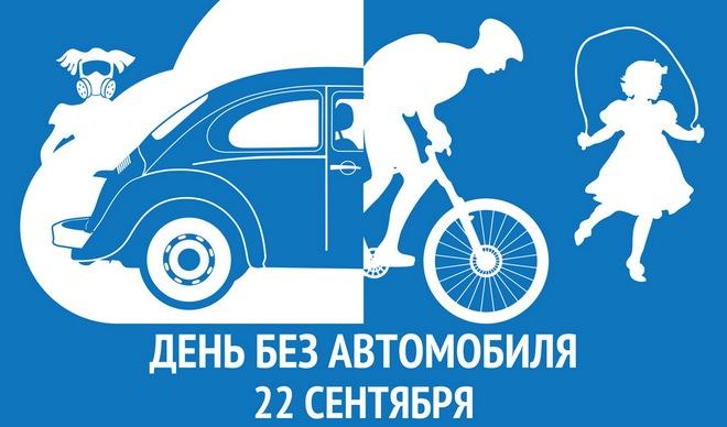 Красивые картинки на всемирный день без автомобиля (15)