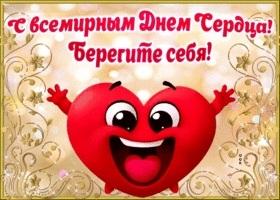 Красивые картинки на всемирный день сердца004