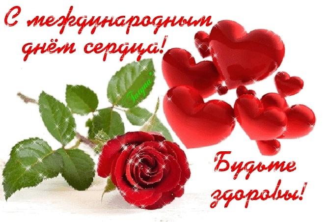 Красивые картинки на всемирный день сердца006