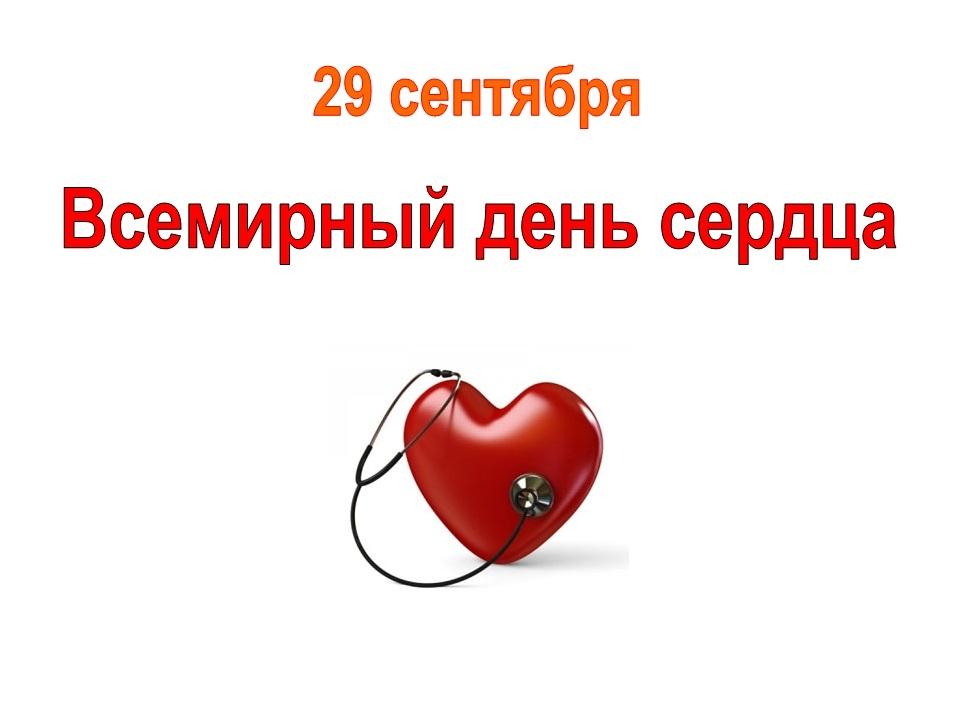 Красивые картинки на всемирный день сердца007