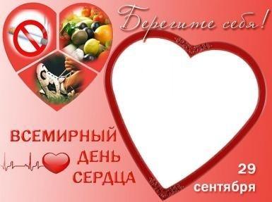 Красивые картинки на всемирный день сердца009