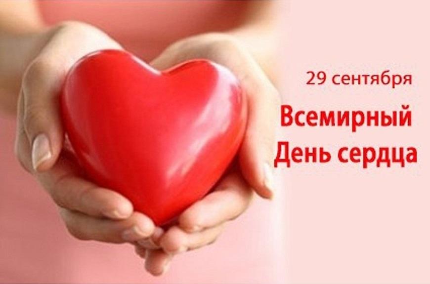 Красивые картинки на всемирный день сердца011