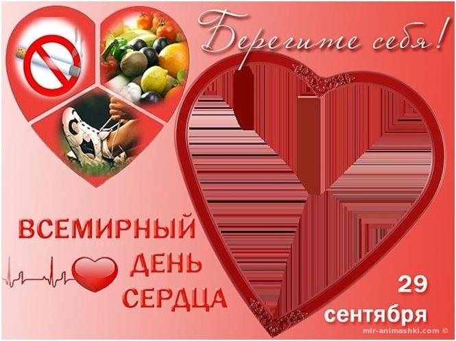 Красивые картинки на всемирный день сердца017