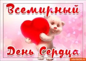Красивые картинки на всемирный день сердца019