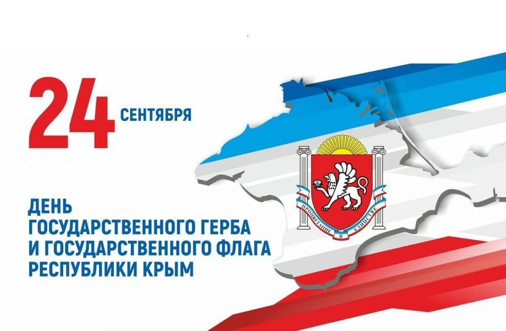 Красивые картинки на день Государственного герба и Государственного флага Республики Крым (1)