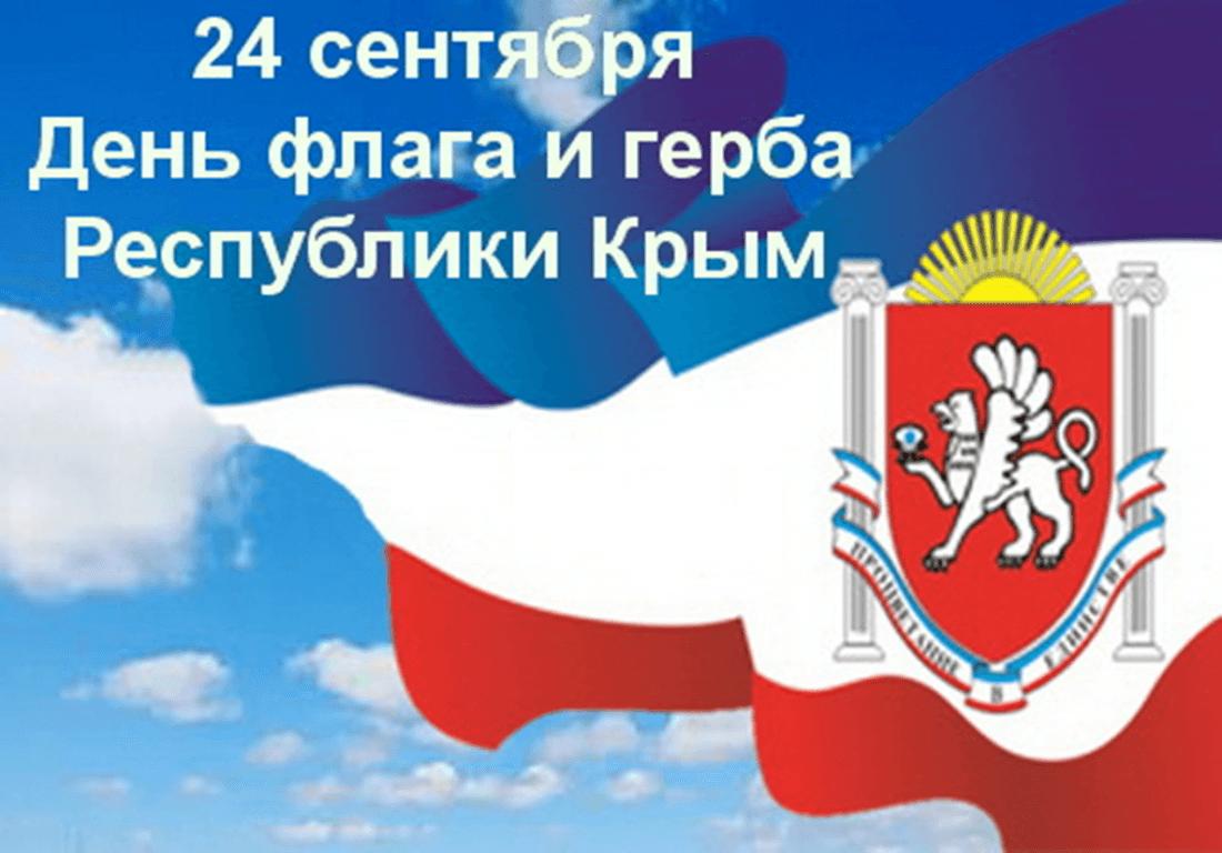 Красивые картинки на день Государственного герба и Государственного флага Республики Крым (11)
