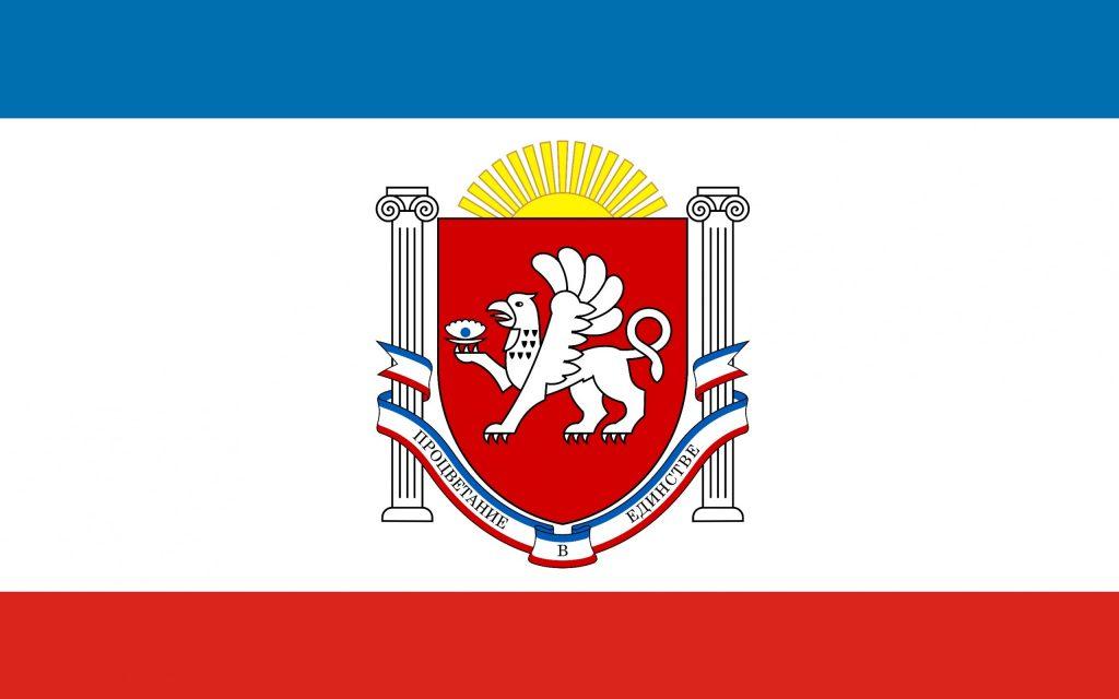 Красивые картинки на день Государственного герба и Государственного флага Республики Крым (12)