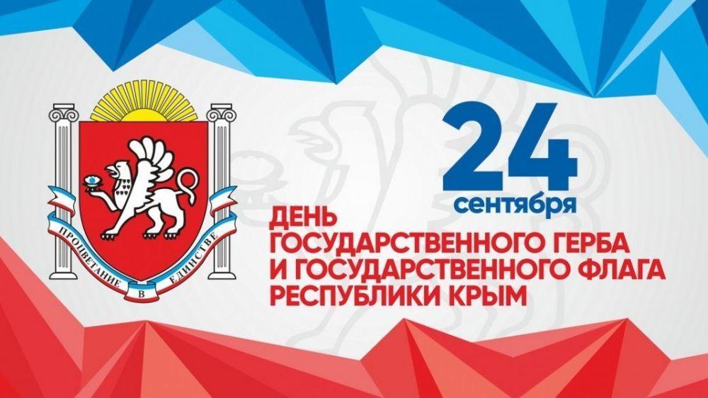 Красивые картинки на день Государственного герба и Государственного флага Республики Крым (14)