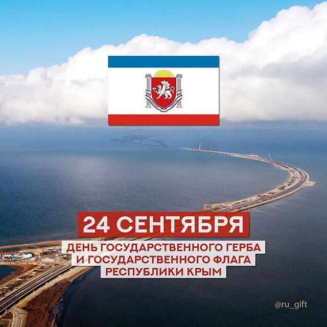 Красивые картинки на день Государственного герба и Государственного флага Республики Крым (2)