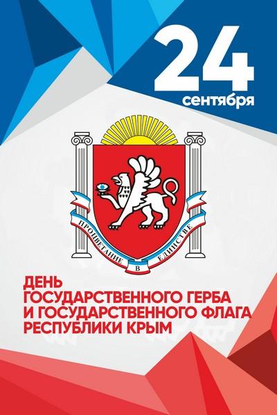 Красивые картинки на день Государственного герба и Государственного флага Республики Крым (4)