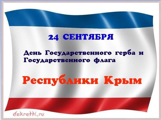 Красивые картинки на день Государственного герба и Государственного флага Республики Крым (8)