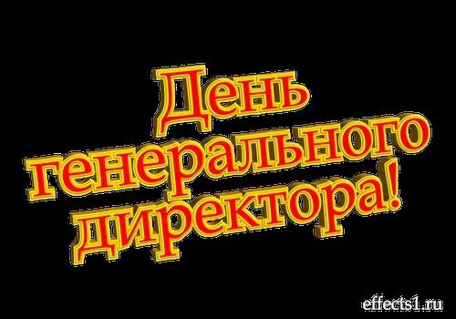 Красивые картинки на день генерального директора в России001
