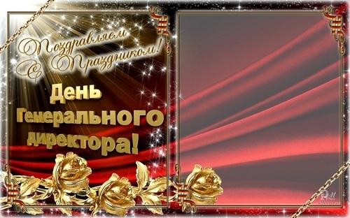 Красивые картинки на день генерального директора в России002