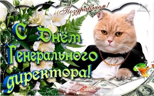 Красивые картинки на день генерального директора в России003