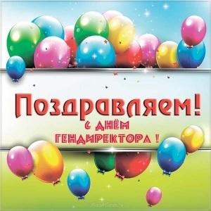 Красивые картинки на день генерального директора в России005