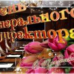 Красивые картинки на день генерального директора в России