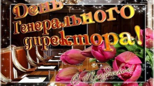 Красивые картинки на день генерального директора в России006