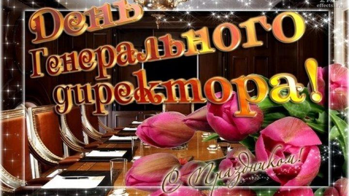 Для рукоделия, открытки с днем генерального директора в россии