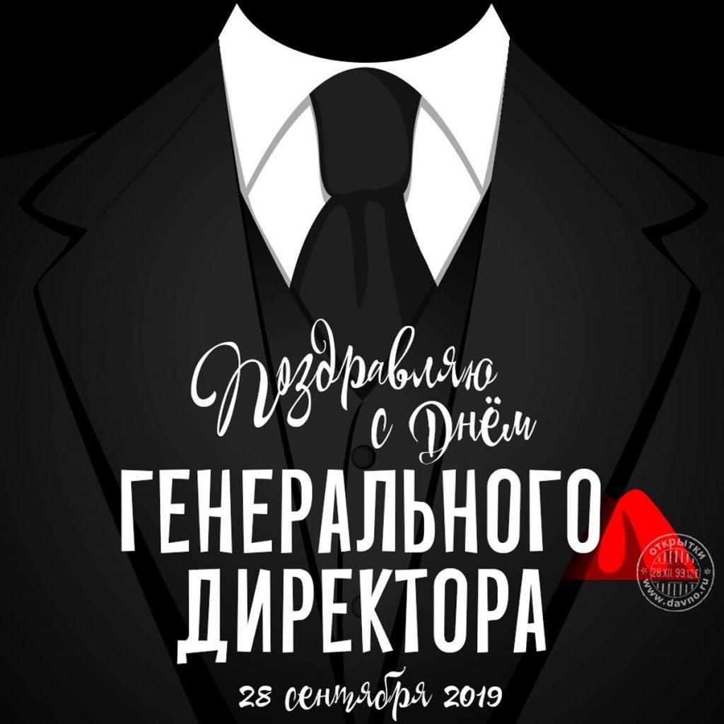 Красивые картинки на день генерального директора в России007