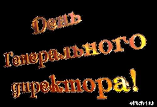 Красивые картинки на день генерального директора в России008