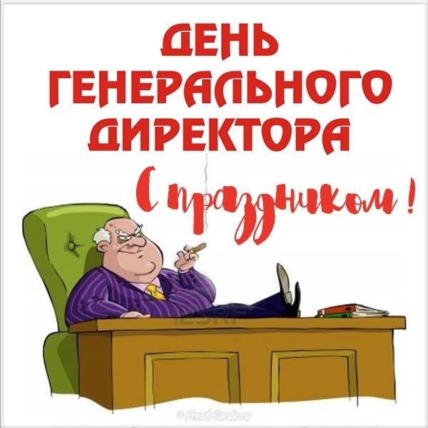Красивые картинки на день генерального директора в России009