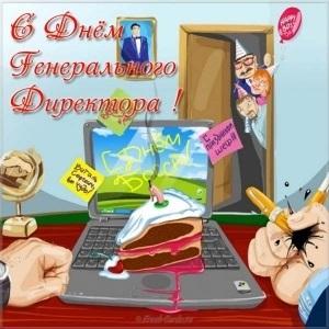 Красивые картинки на день генерального директора в России010