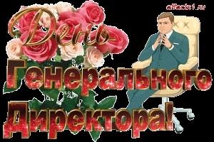 Красивые картинки на день генерального директора в России011