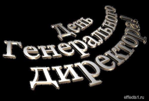 Красивые картинки на день генерального директора в России012