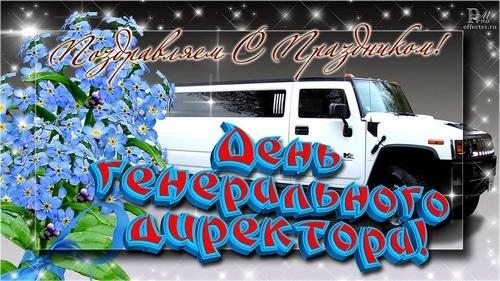 Красивые картинки на день генерального директора в России016