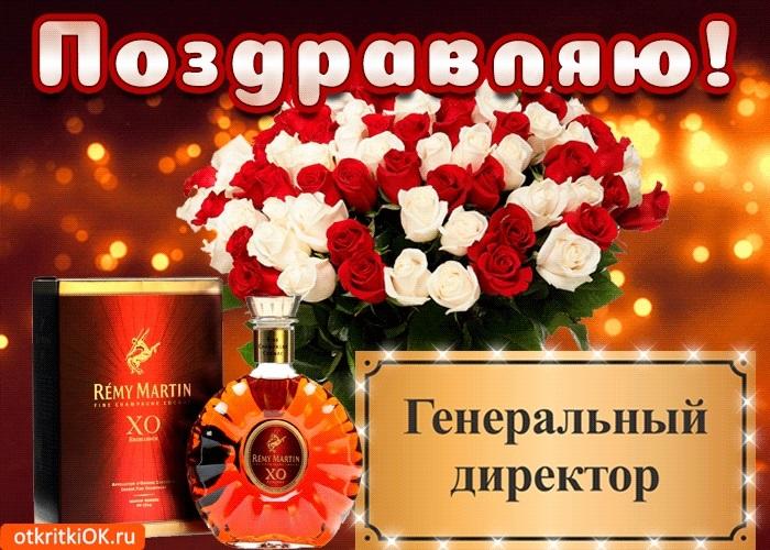Красивые картинки на день генерального директора в России017