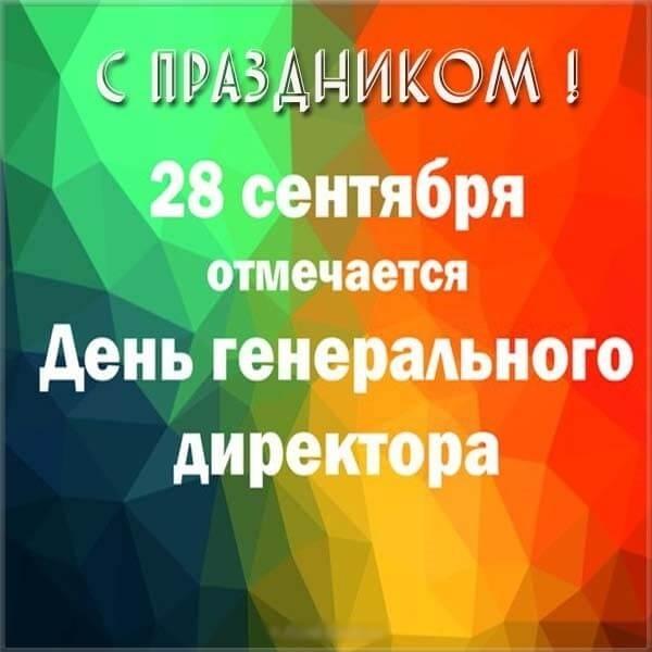Красивые картинки на день генерального директора в России020