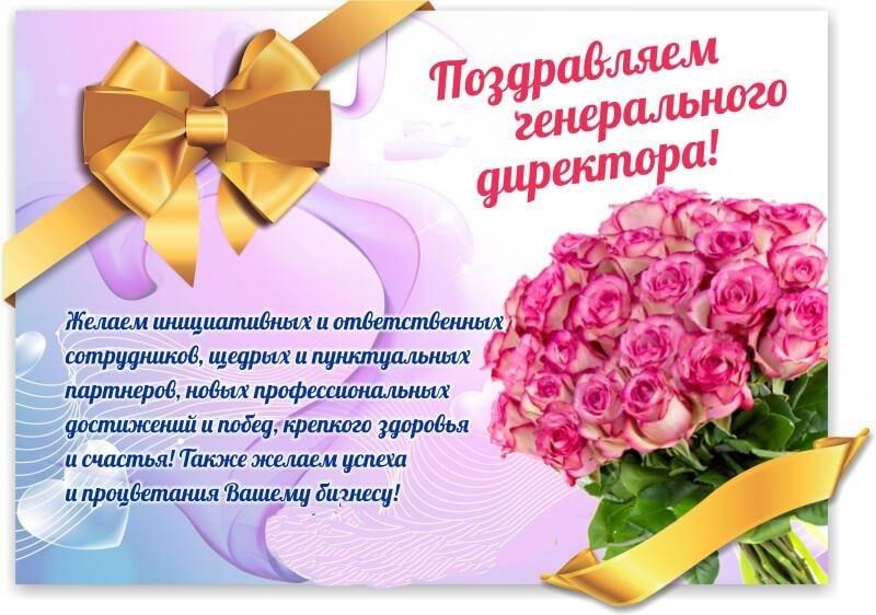 Красивые картинки на день генерального директора в России024