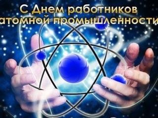 Красивые картинки на день работника атомной промышленности в России002