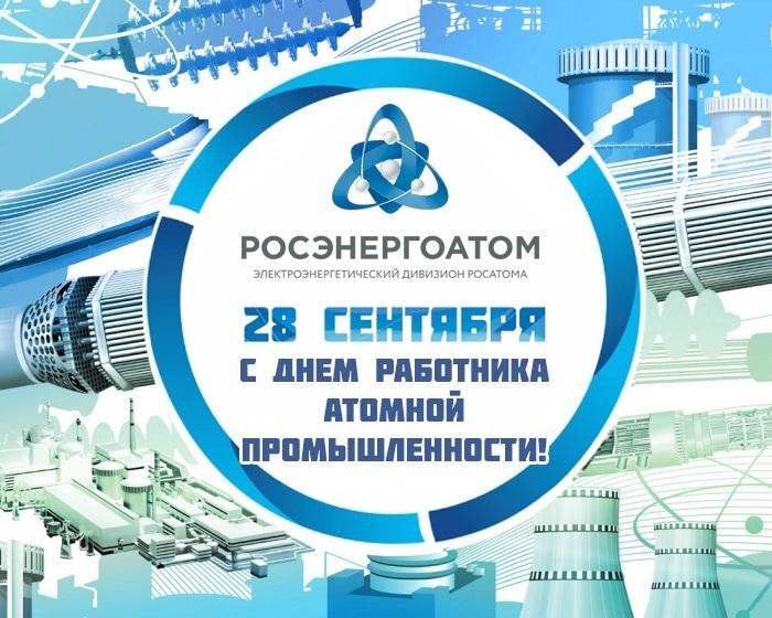 день атомной промышленности в казахстане фотоаппаратов юности адресами