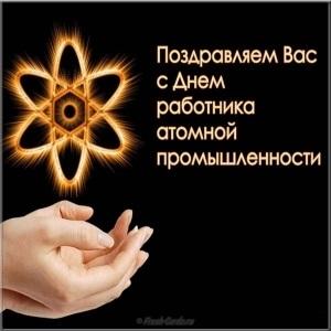 Красивые картинки на день работника атомной промышленности в России004