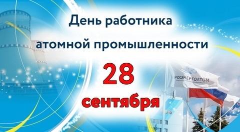 Красивые картинки на день работника атомной промышленности в России005