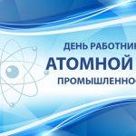 Красивые картинки на день работника атомной промышленности в России