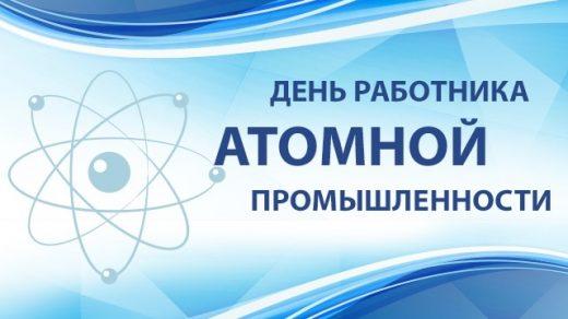 Красивые картинки на день работника атомной промышленности в России006