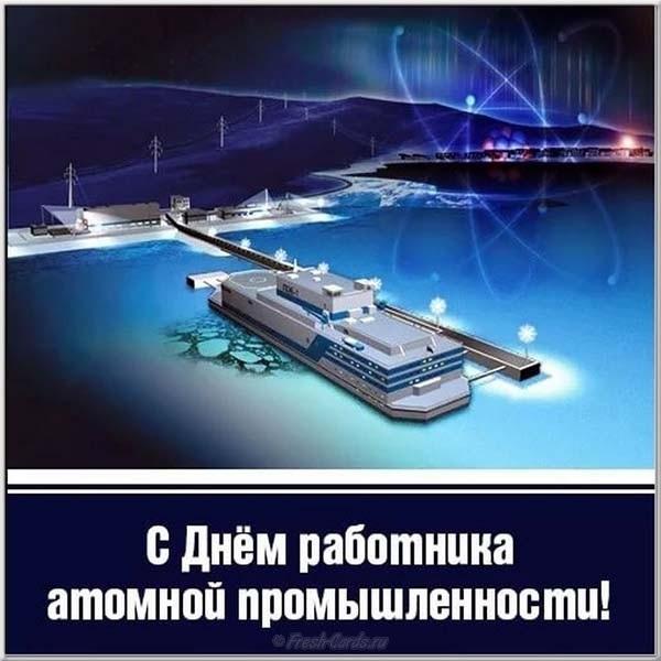 Красивые картинки на день работника атомной промышленности в России007